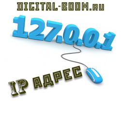 Что такое IP адрес