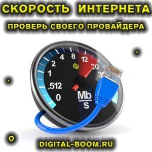 Как проверить скорость интернета?