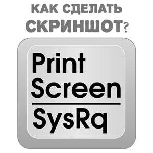 Как мне сделать скриншот на компьютере или ноутбуке