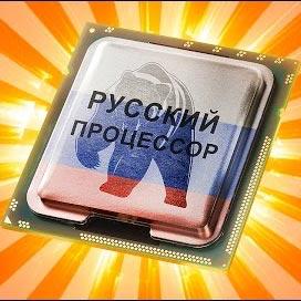 Российские процессоры, русские процессоры