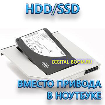 Замена DVD привода на жесткий диск