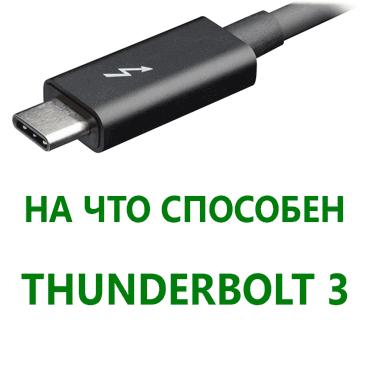 На что способен Thunderbolt 3