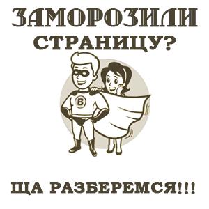 страница вконтакте заморожена