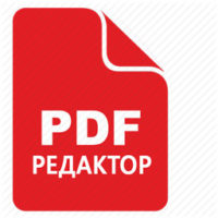 как отредактировать PDF файл