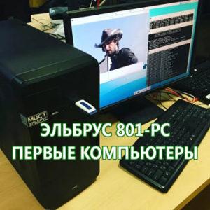 первые компьютеры Эльбрус 801-PC