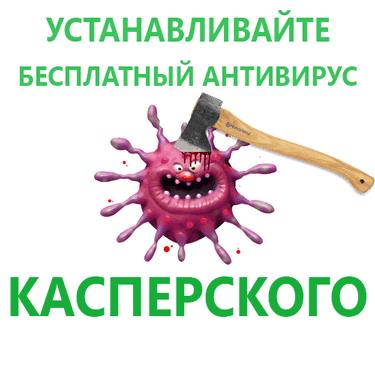 Антивирус Касперского. Как установить на год бесплатно?