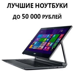 Лучшие ноутбуки до 50000 рублей 2017 года