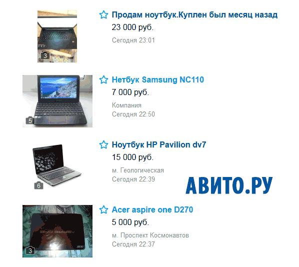 Как и где купить б/у ноутбук? Например, Авито