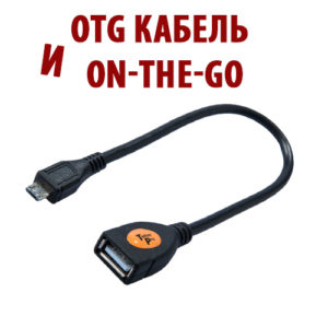 OTG кабель и технология On The Go