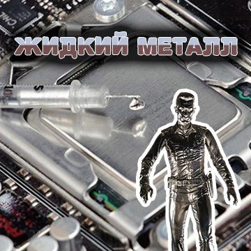 Жидкий металл для процессора