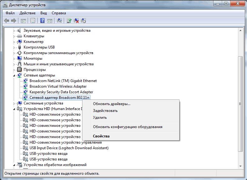 Как включить WiFi на ноутбуке или компьютере через диспетчер устройств