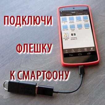 Как подключить флешку к телефону или смартфону?