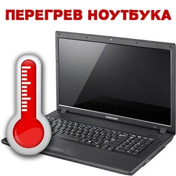 Ноутбук греется! Что делать?