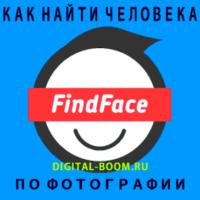 findface или Как найти человека по фотографии в интернете?
