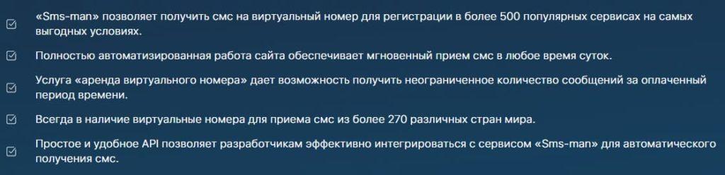 sms man - дешевые виртуальные номера