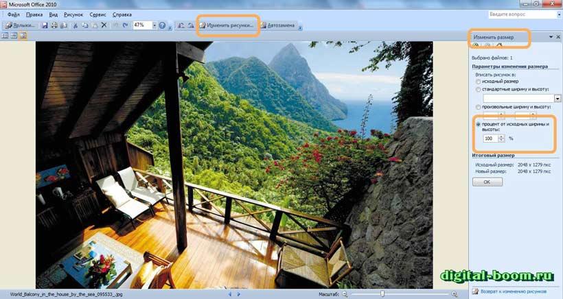 уменьшить размер фото в Microsoft Office Picture Manager