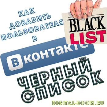 Как добавить в черный список ВК?