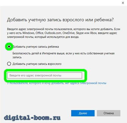 Родительский контроль в Windows 10