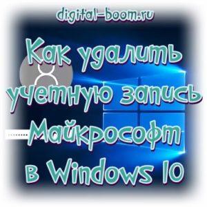 Удалить учетную запись Майкрософт в Windows 10