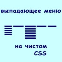 Как сделать выпадающее меню на чистом CSS