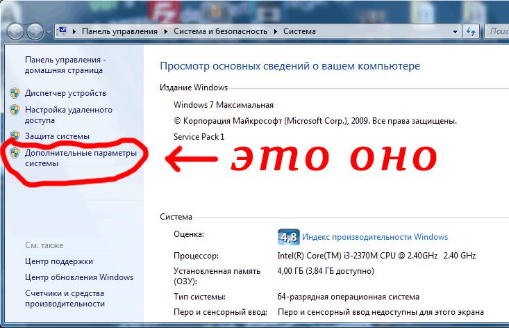 Как увеличить файл подкачки в Виндовс 7