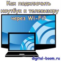 Как подключить ноутбук к телевизору через Wi-Fi?