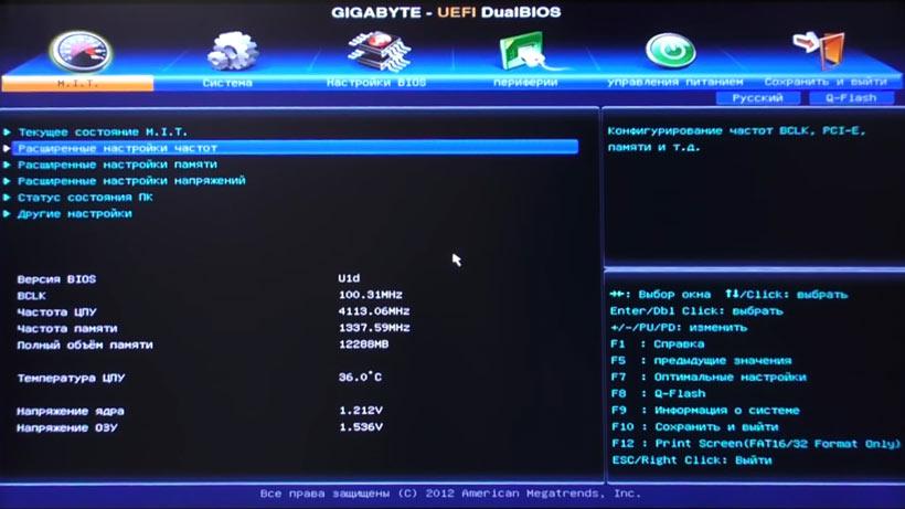 разгон оперативной памяти (ОЗУ) в биосе