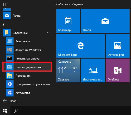 Ненужные службы Windows 10. Как найти и отключить
