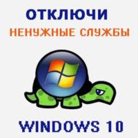 Ненужные службы Windows 10. Как отключить?