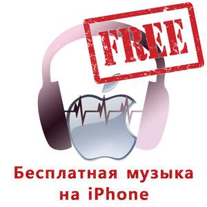Бесплатная музыка на айфон