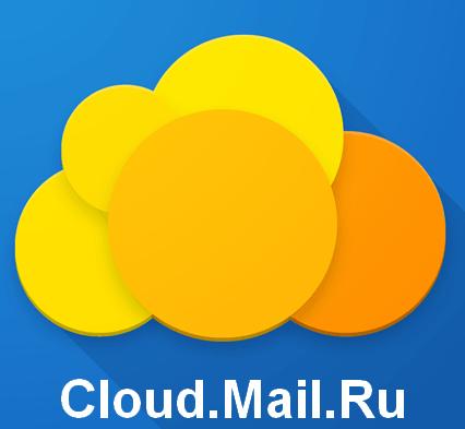 Топ 5 облачных хранилищ - облако mail.ru