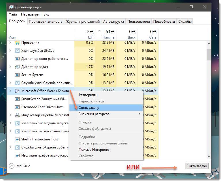 Как удалить файл, который не удаляется - снять задачу