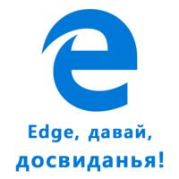 как-удалить-майкрософт-эдж