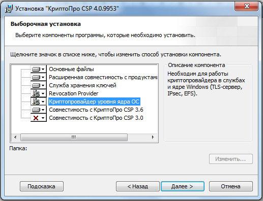 Как установить КриптоПро
