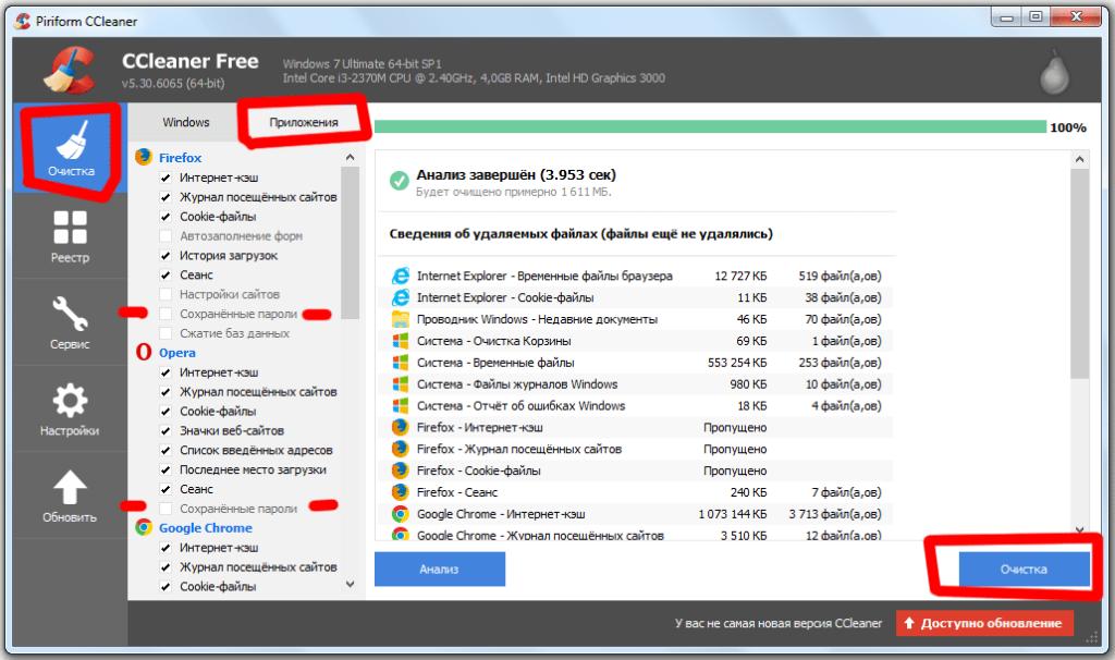 Как удалить пароли во всех браузерах сразу