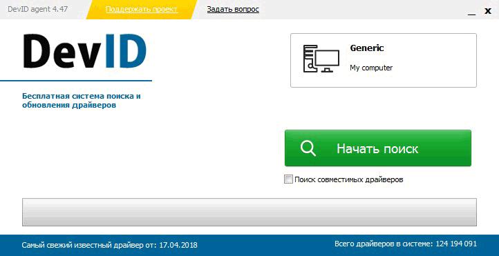 Программа для поиска драйверов DevID