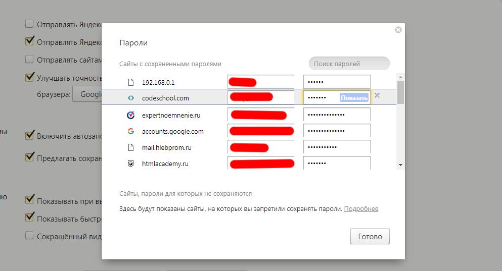 Как посмотреть пароли в Яндекс браузере
