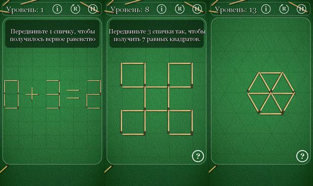 Лучшие логические игры - головоломки со спичками