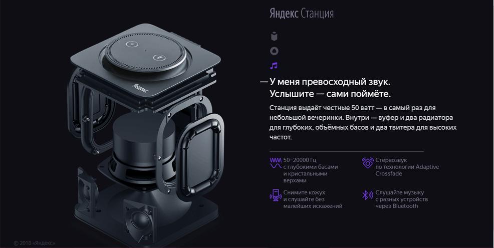 Яндекс станция - умная колонка