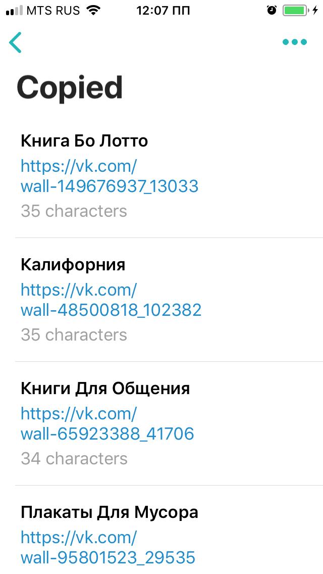 полезное приложение для айфона - Copied