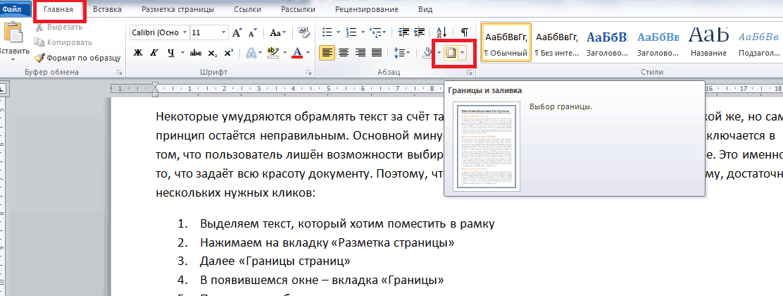 как в ворде сделать рамку вокруг текста