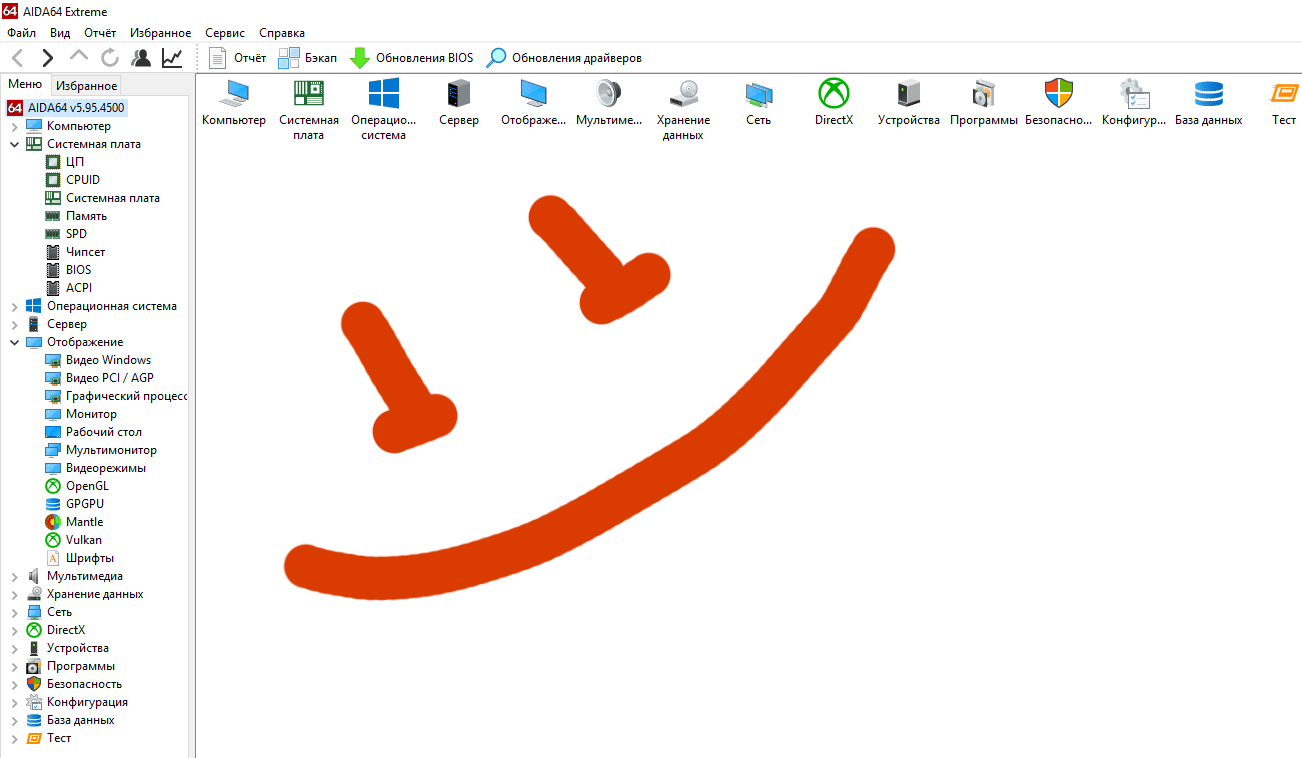 AIDA64 - программа, чтобы узнать подробные характеристики своего компьютера