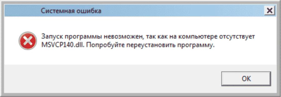 ошибка MSVCP140