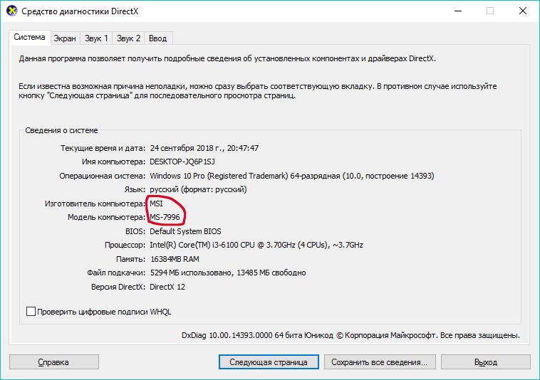 как узнать характеристики своего компьютера через командную строку