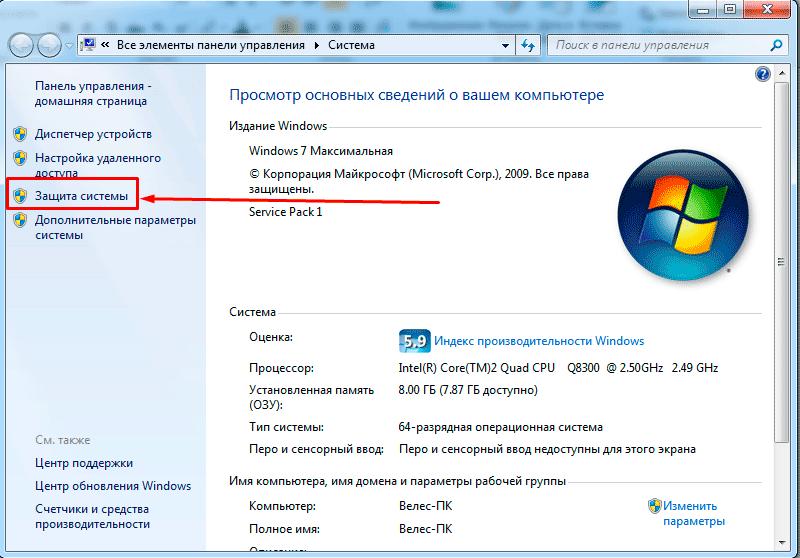 защита операционной системы windows