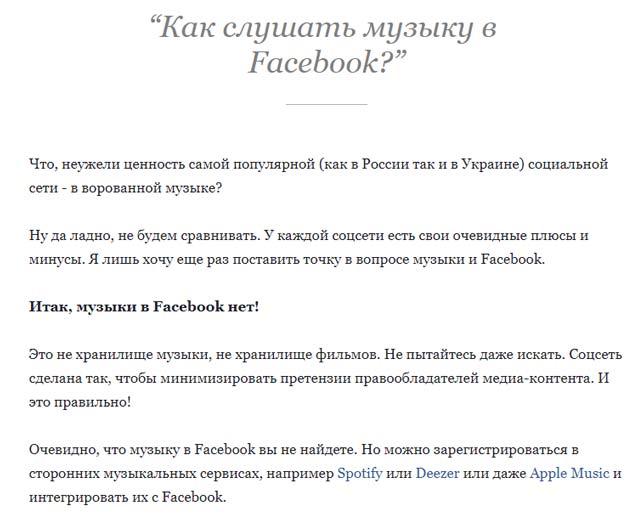 есть ли музыка в Фейсбук