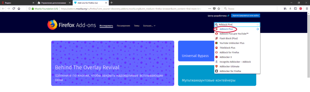 Как убрать рекламу в браузере MozillaFirefox