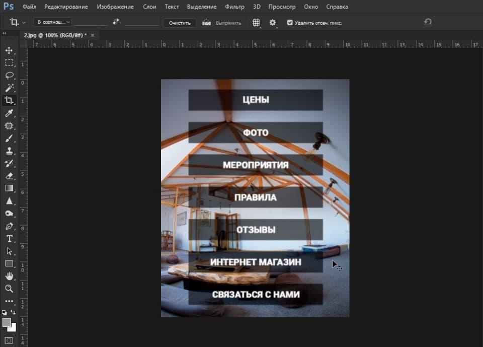 Как сделать меню в группе в ВК - работаем в фотошопе