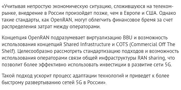 Интернет 5G в России в 2019