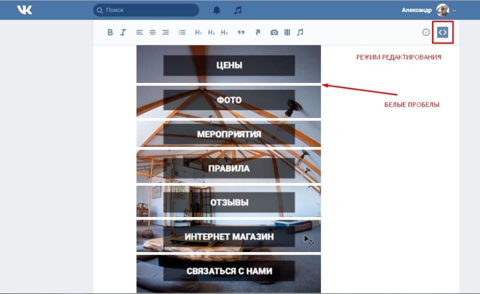 Как сделать красивое графическое меню в группе вконтакте